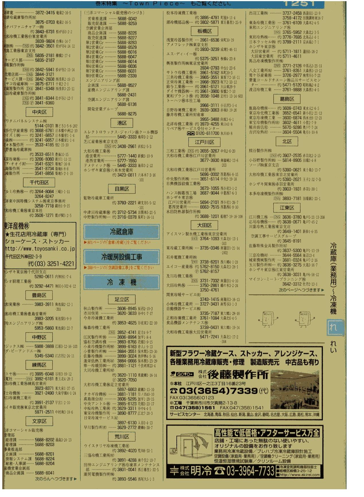 タウンページ 会社概要・会社案内 NTTタウンページ